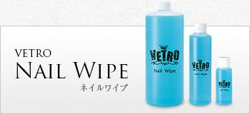 Nail Wipe